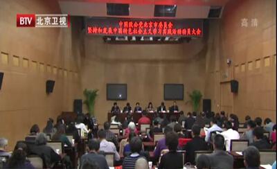 我校理事长杨广泽受邀参加致公党市委召开动员大会