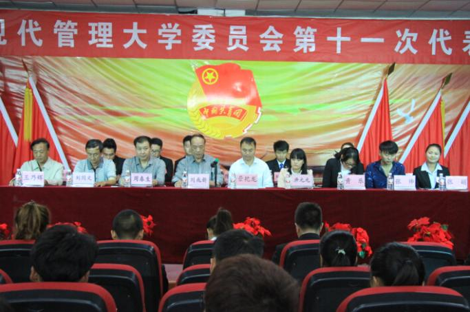 The 11th Chinese communist youth league on behalf of the conference a complete s