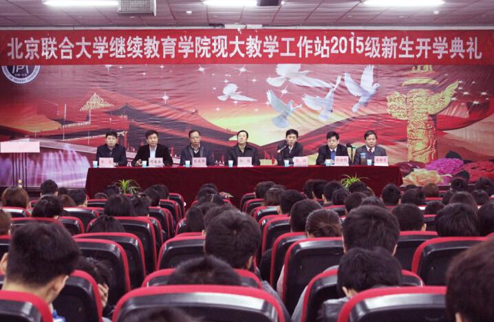 北京联合大学继续教育学院现代管理大学教学站2015级新生开学典礼隆