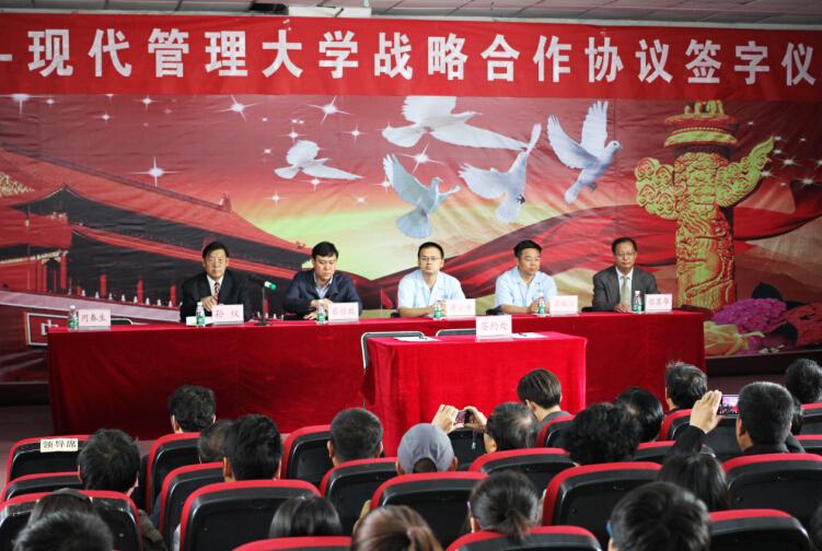 我校与长安汽车北京公司举行战略合作协议签字仪式